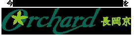 オーチャード長岡京|長岡京市の介護付有料老人ホーム ロゴ